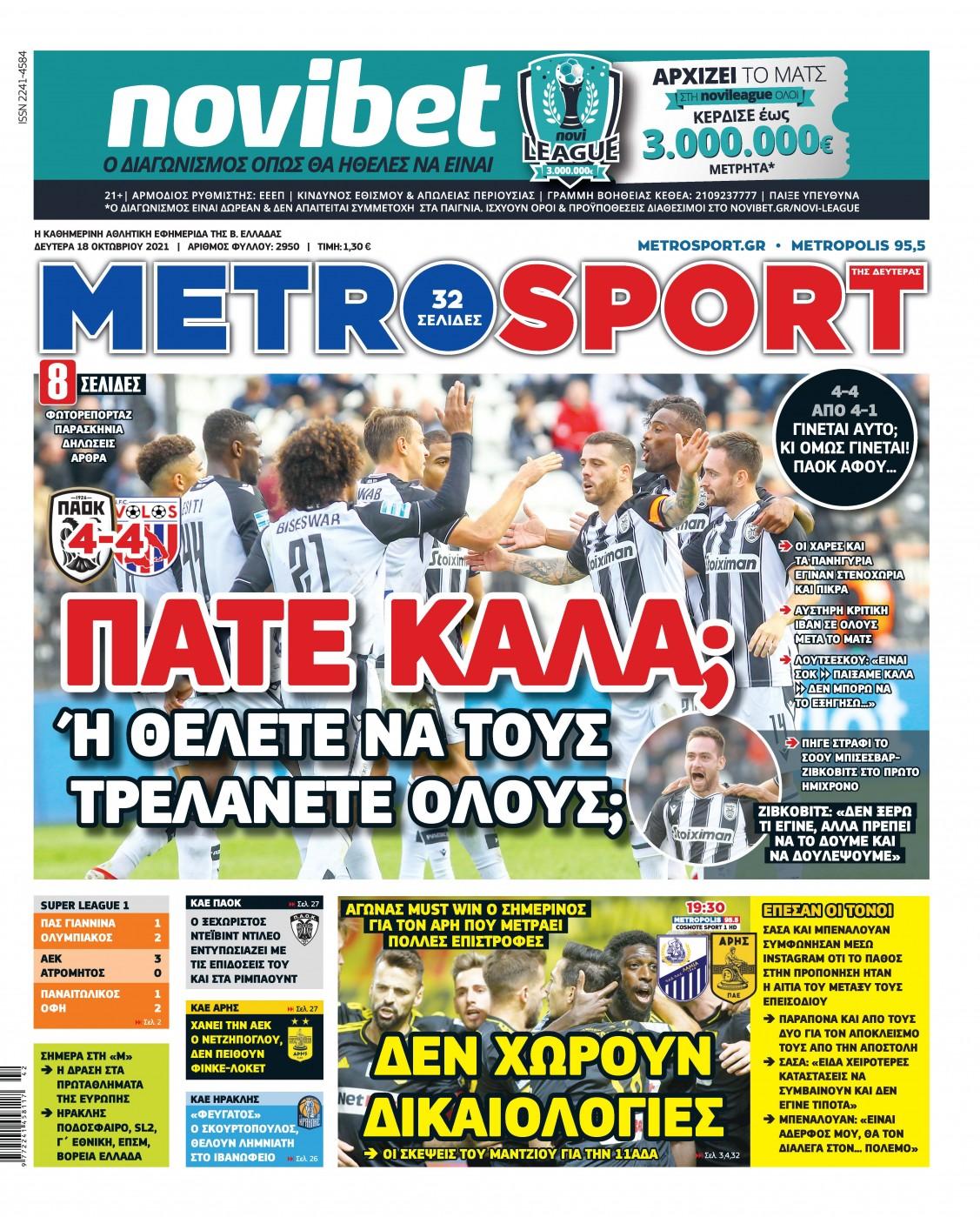 prima pagina metro sport grecia